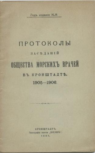 Протоколы заседаний общества морских врачей - 1905-1906 гг. (53 стр.) 1907 года (Российская Империя)