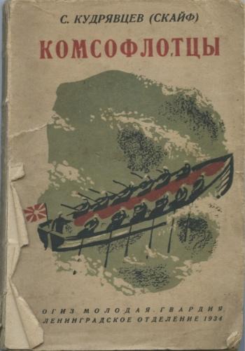 Книга «Комсофлотцы» (174 стр.) 1934 года (СССР)