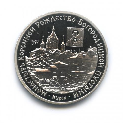 3 рубля - Курская Коренная Рождество-Богородичная пустынь 1997 года ММД (Россия)