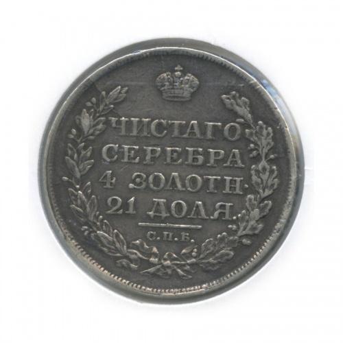 1 рубль (вхолдере) 1818 года СПБ ПС (Российская Империя)
