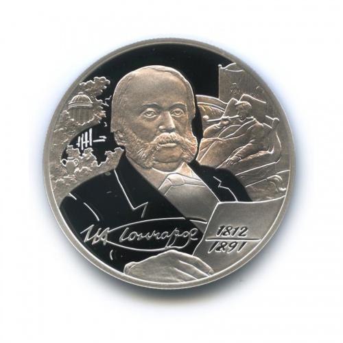 2 рубля — 200 лет содня рождения Ивана Александровича Гончарова 2012 года (Россия)