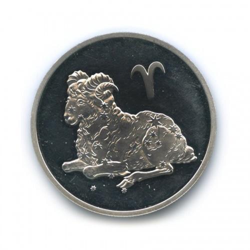 2 рубля — Знаки зодиака - Овен 2003 года (Россия)