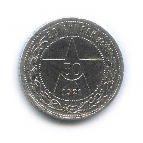 50 копеек 1921 года АГ (СССР)