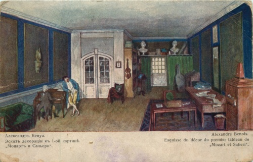 Карточка почтовая «Александр Бенуа - Моцарт иСальери» (Российская Империя)