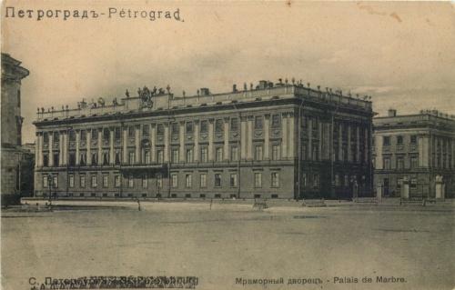 Карточка почтовая «Мраморный дворец» (Российская Империя)