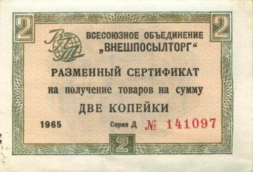 2 копейки (разменный сертификат) 1965 года (СССР)