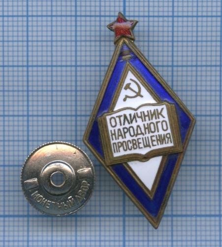 Знак «Отличник народного просвещения» (эмаль) ММД (СССР)