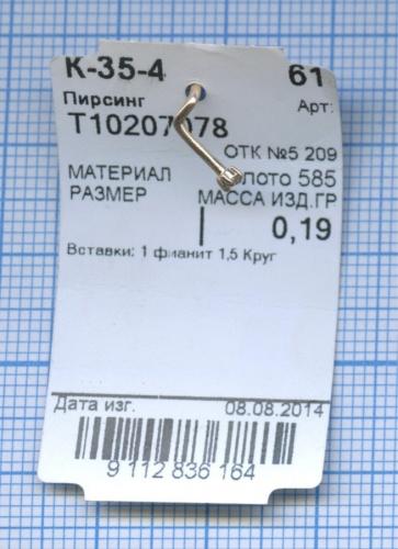 Пирсинг (золото 585 пробы, фианит, 0,19 гр) (Россия)