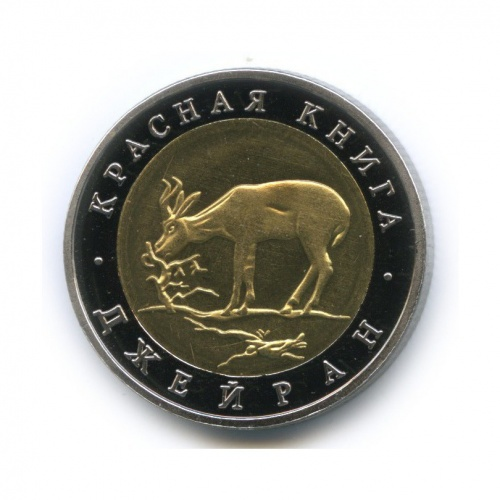 Жетон «50 рублей 1994 - Красная книга - Джейран» (копия)