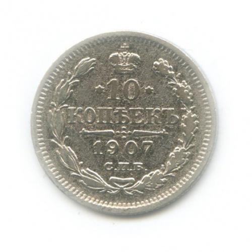 10 копеек 1907 года СПБ ЭБ (Российская Империя)