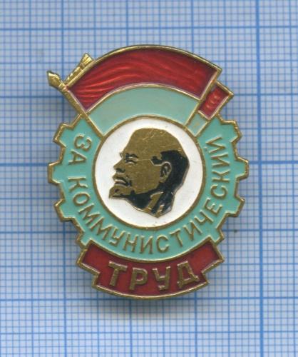 Знак «Закоммунистический труд» (СССР)