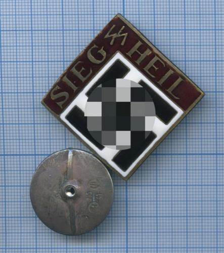 Знак «Sieg Heil» (копия) (Германия (Третий рейх))