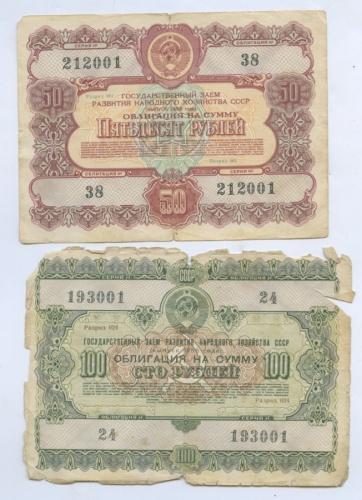 Набор банкнот (облигации) 1955, 1956 (СССР)