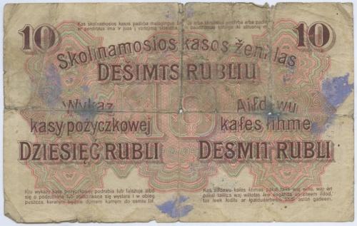 10 рублей 1916 года (Польша)