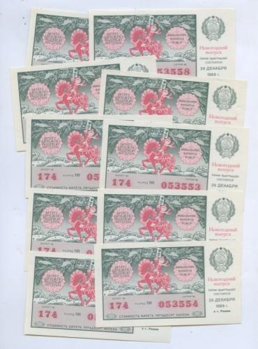 Набор лотерейных билетов 1989 года (СССР)