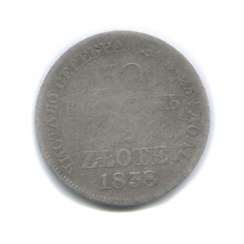 30 копеек/2 злотых (Россия для Польши) 1838 года MW (Российская Империя)