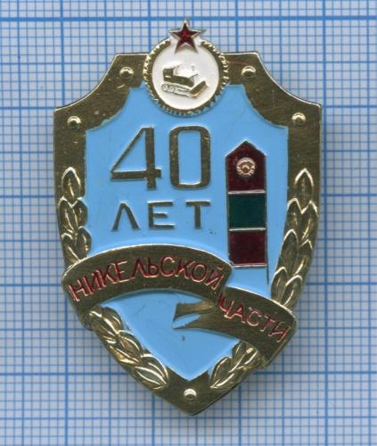 Знак «40 лет Никельской части» (СССР)