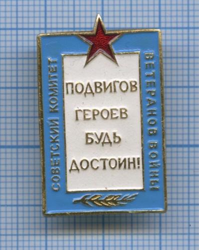 Знак «Советский комитет ветеранов войны» (СССР)