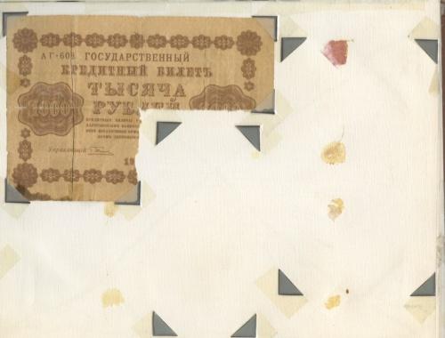 1000 рублей (вальбоме «Бумажные денежные знаки») 1918 года (Российская Империя)