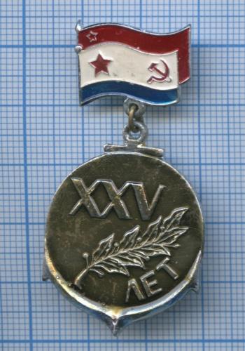 Знак «Юбилей части» 1979 года (СССР)