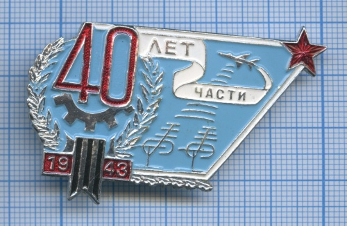 Знак «40 лет Радиотехнической части» (СССР)