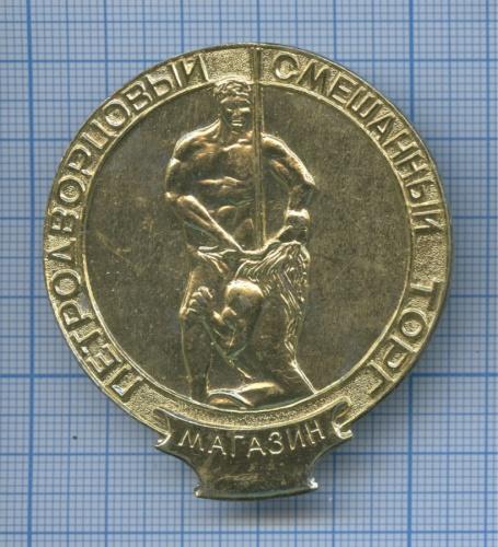 Значок «Петродворцовый смешанный торг» (СССР)