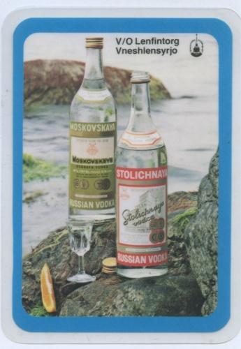 Календарь «V/O Lenfintorg Vneshlensyrjo» 1982 года (СССР)