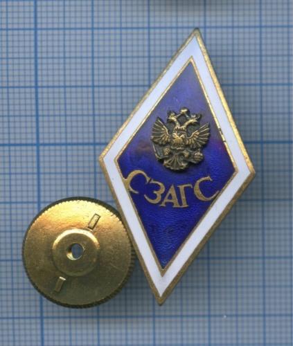 Знак «СЗАГС» (Россия)