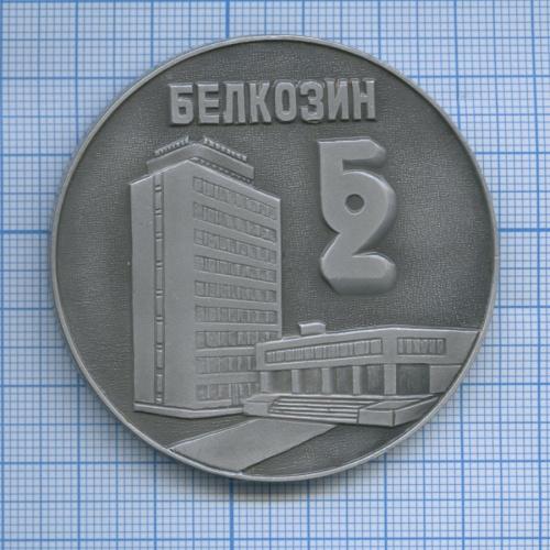 Медаль настольная «БЕЛКОЗИН» (сфутляром) (СССР)