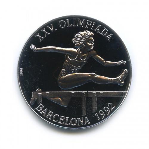 10 песо - XXV Олимпийские игры, Барселона 1992 1992 года (Куба)