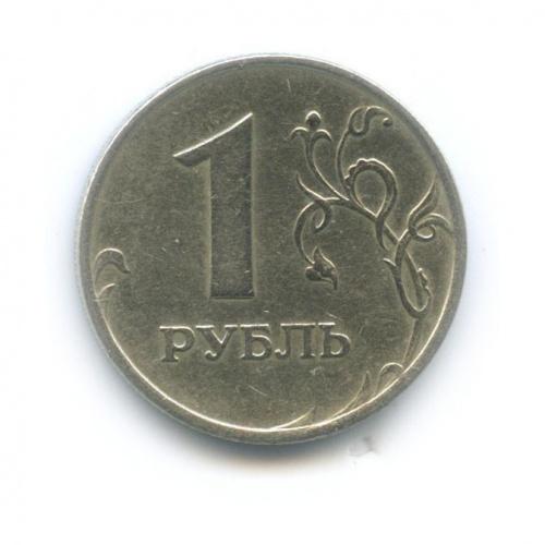 1 рубль 1997 года ММД (Россия)