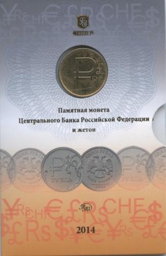 1 рубль - Графическое обозначение рубля (сжетоном, воткрытке) 2014 года ММД (Россия)