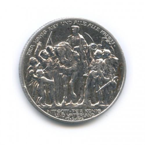 2 марки - 100 лет победы над Наполеоном, Пруссия 1913 года