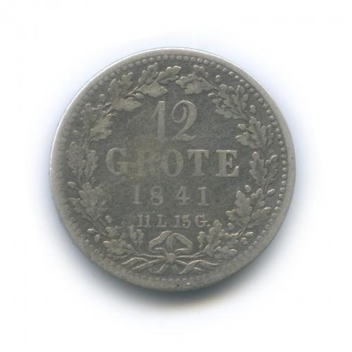12 грот, Бремен 1841 года