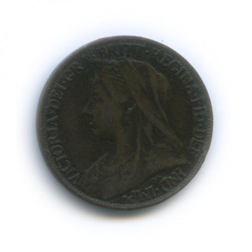 1 фартинг - Королева Виктория 1898 года (Великобритания)
