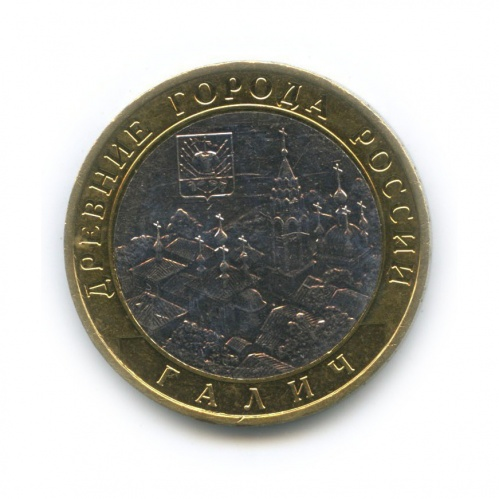 10 рублей — Древние города России - Галич 2009 года ММД (Россия)