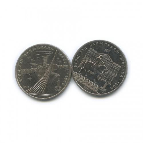 Набор монет 1 рубль - Олимпийские игры, Москва 1980 1979, 1980 (СССР)