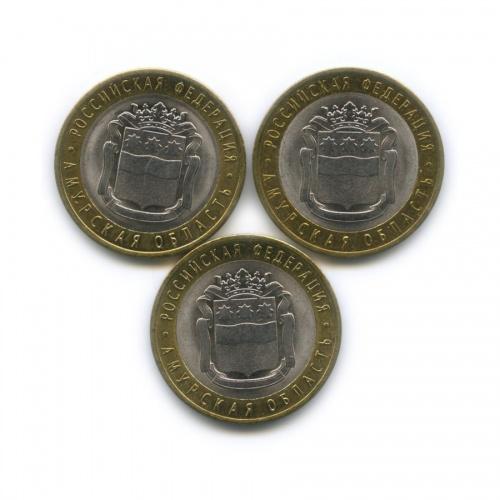 Набор монет 10 рублей — Российская Федерация - Амурская область 2016 года (Россия)