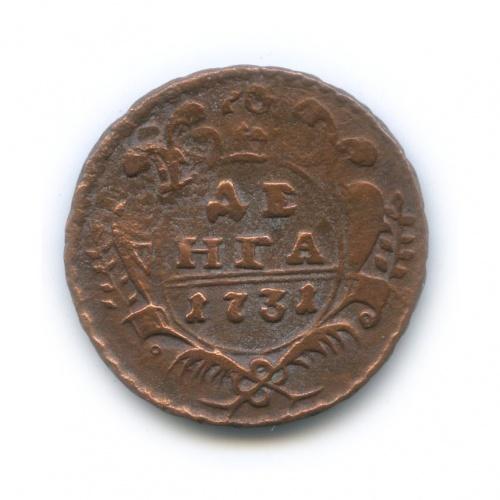 Денга (1/2 копейки), перечекан изпетровской копейки 1731 года (Российская Империя)