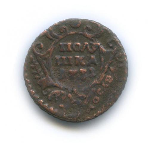 Полушка (1/4 копейки), перечекан из«крестовой» копейки 1731 года (Российская Империя)