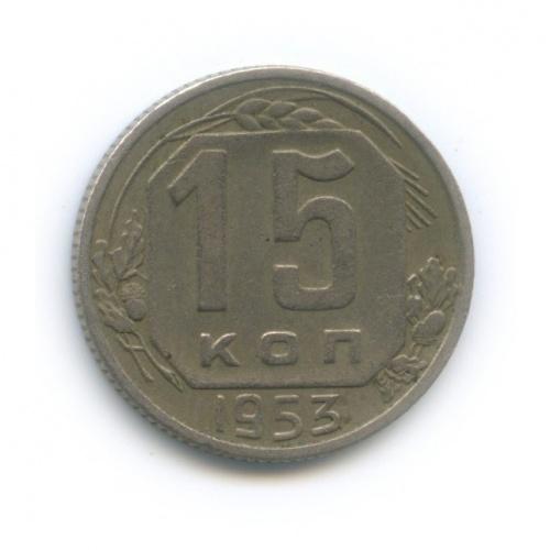 15 копеек 1953 года (СССР)