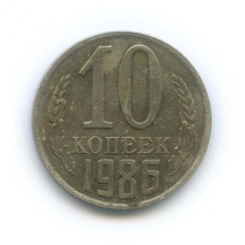 10 копеек 1986 года (СССР)