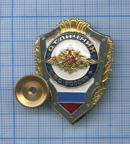 Знак «Отличник ВСРоссии» (Россия)
