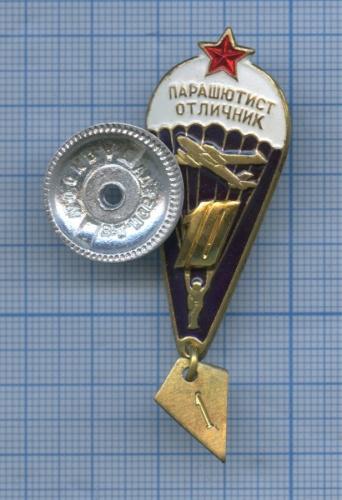 Знак «Парашютист отличник» (СССР)