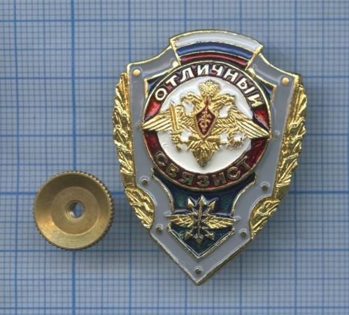 Знак «Отличный связист» (Россия)