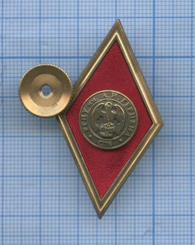Знак «РГПУ Им. А. И. Герцена» (Россия)