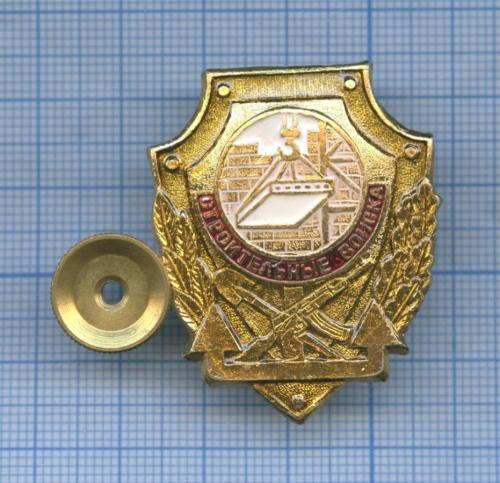 Знак «Строительные войска» (Россия)