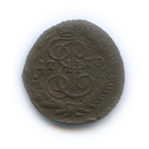 Полушка (1/4 копейки) 1770 года ЕМ (Российская Империя)