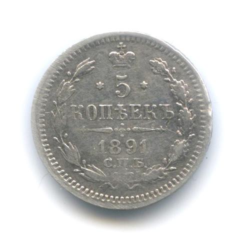 5 копеек 1891 года СПБ АГ (Российская Империя)