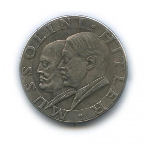 Жетон «Адольф Гитлер/Бенито Муссолини»